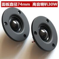 3寸30w 高音喇叭 家用音响音箱单元 扬声器喇叭 单个价 黑色