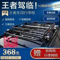 众泰20085008T200T600 大众途安 车顶架行李框筐行李架条货架 汽车用品