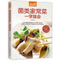 菌类家常菜一学就会(近300道鲜美嫩滑菌类菜,拌炒烧蒸,滋味百变,抗衰防老、防癌抗癌,补充微量元素,