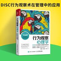 现货正版 行为观察心理学 DISC行为观察术在管理中的应用 人际关系书籍 人际交往心理学 行为观察与分析 大众心理学书