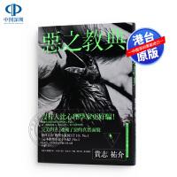 现货 恶之教典(上) �F志�v介 新�典文化 �褐�教典 港台原版 繁体中文 正版书
