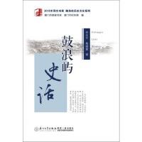 鼓浪屿史话 李启宇,詹朝霞 厦门大学出版社 9787561555392