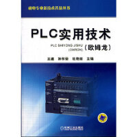 【新书店正版】PLC实用技术(欧姆龙) 王建 等 机械工业出版社 9787111373148
