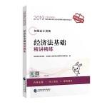 2019年度全国初级会计资格考试辅导系列丛书 经济法基础精讲精练