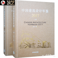 中国建筑设计年鉴2017 上下册 建筑名师在中国的建筑实践 文化教育住宅办公商业酒店医疗建筑书籍