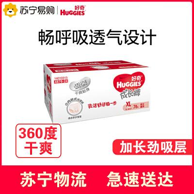 【苏宁红孩子】好奇huggies银装成长裤拉拉裤XL76片箱装男女宝宝纸尿裤