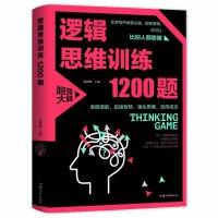 逻辑思维训练1200题 逻辑推理训练思维游戏书 科学游戏 潜能开发益智游戏书 数学左右脑全脑开发游戏中的科学 9-15