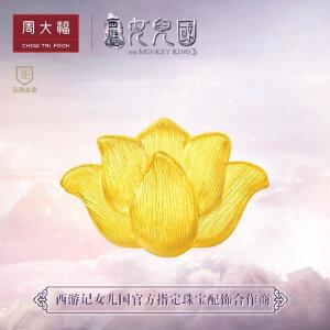 「新品」周大福X西游记女儿国典雅莲花足金黄金转运珠R 21277