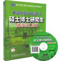 中国科学院研究生院 硕士博士研究生 英语词汇速记
