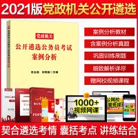 中公教育2021党政机关公开遴选公务员考试:案例分析