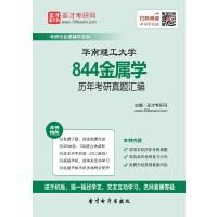 华南理工大学844金属学历年考研真题汇编-手机版_送网页版(ID:139829).
