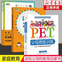 【正版包�]】pet父母效能��/P.E.T.父母效能��系列 共3�� ��H子�贤ǜ咝Ш���拘押⒆拥淖月芍�����`篇3�哉�