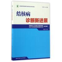 结核病诊断新进展(结核病学继续医学教育培训系列教材) 北京科学技术出版社9787530487662
