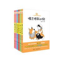 小飞熊动物童话王国 全套6册《出走的绒布熊》 《佛兰德斯的狗》 《猫咪事务所》 《蔷薇别墅的老鼠》 《颠倒的兔子》 《