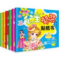 公主换装贴纸书全6册二三四岁儿童早教益智全脑开发书找东西的图画书儿童书籍智力开发图书