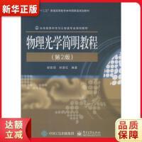 物理光学简明教程(第2版) 梁铨廷著 9787121276422 电子工业出版社 新华书店 品质保障