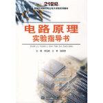 【新书店正版】电路原理实验指导书 刘玉成 水利水电出版社 9787508456669