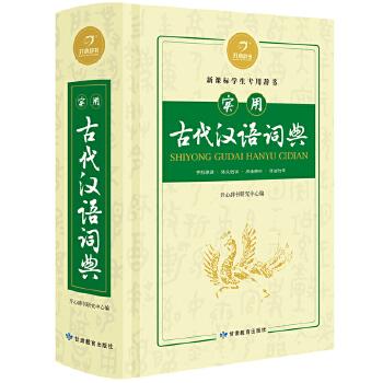 实用古代汉语词典 汉语词典字典 工具书(字形溯源 课文例证 用法辨析 语法附录)开心辞书 大开本 采用现代汉语,例证课本化,多种功能。