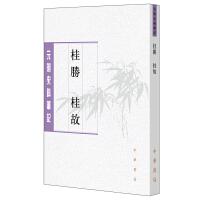 桂胜 桂故(元明史料笔记丛刊)