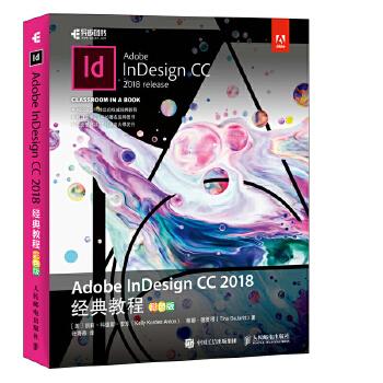Adobe InDesign CC 2018经典教程 彩色版 Adobe InDesign CC Photoshop Adobe Creative Cloud Adobe官方学习教程 附赠光盘素材资源