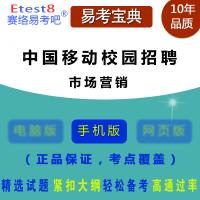 2020年中国移动校园招聘考试(市场营销)易考宝典仿真题库手机版电脑非教材图书用书
