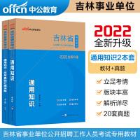 中公教育2021吉林省事业单位公开招聘工作人员考试:通用知识(教材+历年真题) 2本套