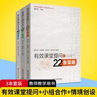 有效小组合作的22个案例+有效课堂提问的22条策略+有效情境创设的40项设计 全套3本 教育转型视野下的课堂热点丛书籍