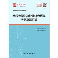 武汉大学308护理综合历年考研真题汇编-在线版_赠送手机版(ID:147702)