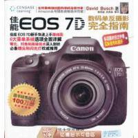【二手9成新】佳能 EOS 7D数码单反摄影指南,杨燕超 清华大学出版
