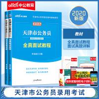 中公教育2019天津市公务员考试 全真面试教程+面试真题详解2本套