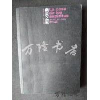 【二手旧书85成新】幽灵之家:La Casa de Los Espíritus /[智利]伊莎贝尔・阿连德 译林出版社