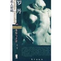 【旧书二手书9成新】罗丹的激情与苦涩―名人密码系列(L) 汤俏 9787506035781 东方出版社