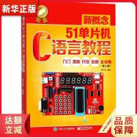 新概念51单片机C语言教程 郭天祥 编著9787121320224