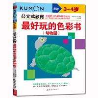 正版公文式教育3-4岁 最好玩的色彩书:动物园 日本公文Kumonmy book of大开本公文教育手工练习册 潜能开发