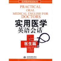 实用医学英语会话:医生篇(附光盘)
