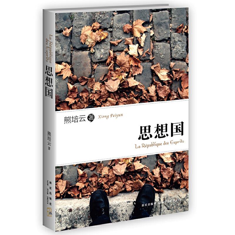 思想国(著名学者熊培云首部文字结集,增补版。)