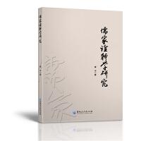 儒家诠释学研究