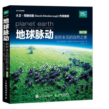 地球脉动:前所未见的自然之美(修订版)(pdf+txt+epub+azw3+mobi电子书在线阅读下载)
