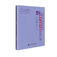 2015年度全国毕业生就业50所典型经验高校经验汇编