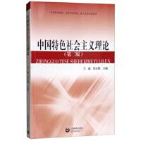 中国特色社会主义理论(第二版)