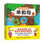 好玩的拼音一套为学龄前儿童量身打造的拼音图书