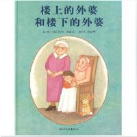 《楼上的外婆和楼下的外婆》 精选绘本 汤米・狄波拉作品 幼儿子读物让孩子学会珍惜家人感受情的爱启发