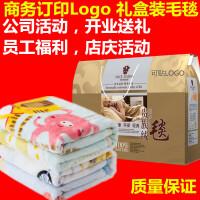 活动小礼品公司开业礼盒装毛毯婚庆奖品实用创意定制Logo
