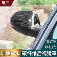 适用于奥迪A6L碳纤维后视镜罩壳盖 A6L倒车镜套贴 改装汽车用品 A6L【12-17年】碳纤后视镜罩 (1对)