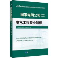 中公教育2021国家电网公司招聘考试・电气工程专业知识(全新升级)