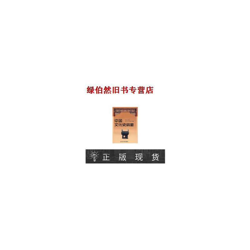 【二手正版9成新包邮】中国文化史纲要吴小如;刘玉才,刘宁,顾永新著北京大学出版社 满50减5,满100减10,满200减20,满500减50