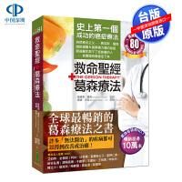 台版 救命圣经葛森疗法 增订版 防癌保健食品书 柿子文化 繁体中文 进口书 正版