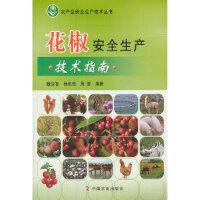 花椒安全生产技术指南 魏安智 等 9787109167698 中国农业出版社 新华书店 品质保障