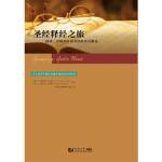 释经之旅:阅读、诠释和应用的实用指南 (美)J.斯科特杜瓦尔(J.Scott Duvall),(美)J.丹尼尔海 同济