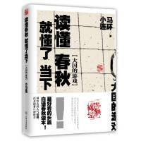 【新华书店,品质保障】读懂春秋,就懂了当下,吉林文史出版社,9787547223253